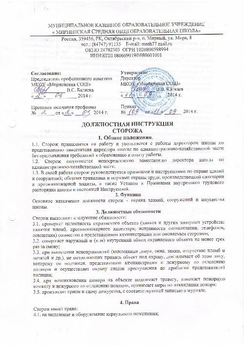 должностная инструкция сторлжа-вахтера общежития ооо астон сервис хабаровск чем носить